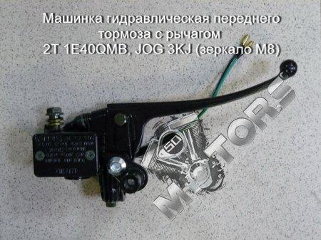 Машинка гидравлическая переднего тормоза с рычагом 2T 1E40QMB, JOG 3KJ (зеркало М8)