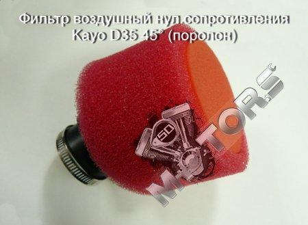 Фильтр воздушный нул.сопротивления Kayo D35 45° (поролон)