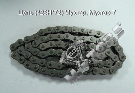 Цепь (428H*72) Мухтар, Мухтар-7