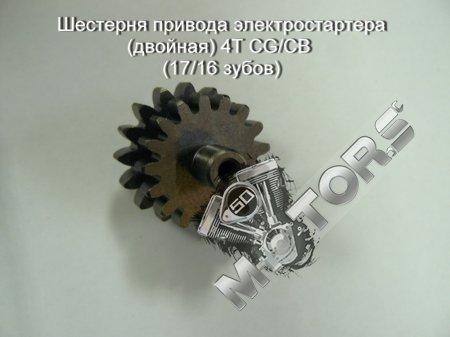 Запчасти для мотоцикла, Пусковой механизм, Электростартеры