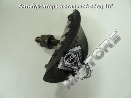 Антибуксатор на стальной обод 18