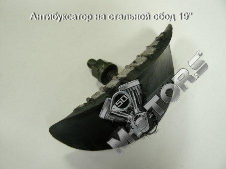 Антибуксатор на стальной обод 19