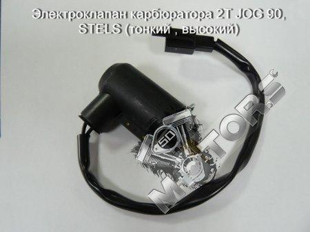 Запчасти для скутера, По моделям, 2T 1E40QMB 10MM, 12MM, Система подачи топлива, Электроклапаны карбюратора
