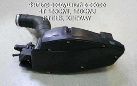 Запчасти для скутера, 4T 152QM1, 157QMJ, 157QMJ-H, 153QMI, 158QMJ, Фильтры воздушные