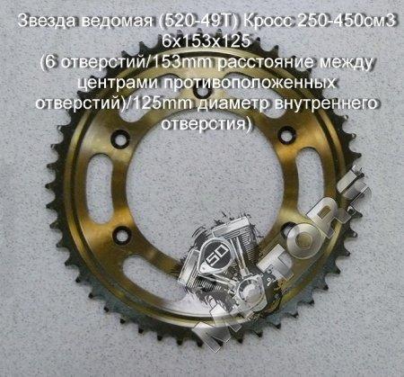 Звезда ведомая (520-49T) Кросс 250-450см3 6х153х125 (6 отверстий/153mm расстояние между центрами противоположенных отверстий)/125mm диаметр внутреннего отверстия)