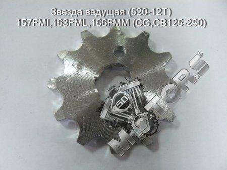 Звезда ведущая (520-12T) 157FMI,163FML,166FMM (CG,CB125-250)