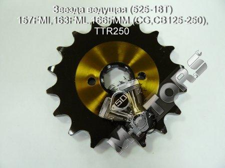 Звезда ведущая (525-18Т) 157FMI,163FML,166FMM (CG,CB125-250), TTR250