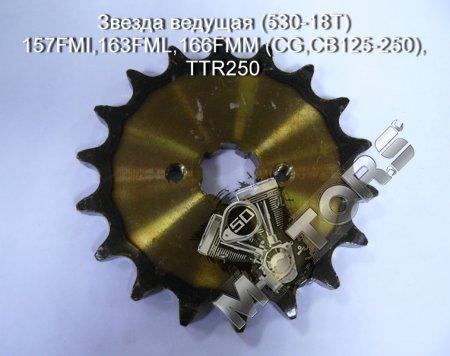 Звезда ведущая (530-18Т) 157FMI,163FML,166FMM (CG,CB125-250), TTR250