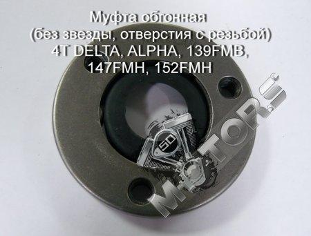 Муфта обгонная (без звезды, отверстия с резьбой) 4Т DELTA, ALPHA, 139FMB, 147FMH, 152FMH