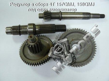 Запчасти для скутера, 4T 152QM1, 157QMJ, 157QMJ-H, 153QMI, 158QMJ, Редуктор
