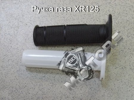 Ручка газа XR125