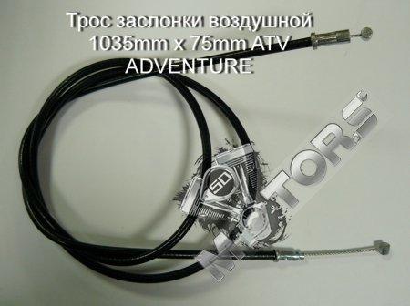 Трос заслонки воздушной 1035mm х 75mm ATV ADVENTURE