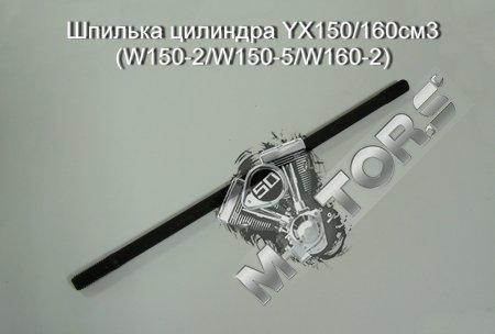 Шпилька цилиндра YX150/160см3 (W150-2/W150-5/W160-2)