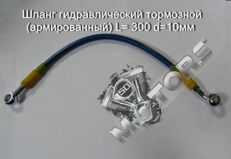 Шланг гидравлический тормозной (армированный) L= 300 d=10мм