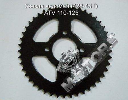 Звезда ведомая (428-45T) ATV 110-125