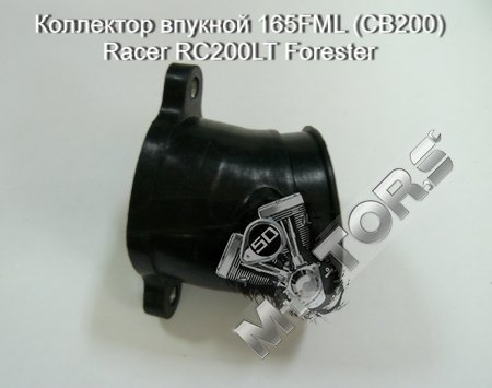 Коллектор впукной 165FML (CB200) Racer RC200LT Forester