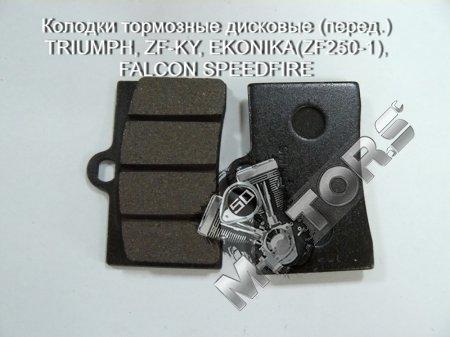 Колодки тормозные дисковые (перед.) TRIUMPH, ZF-KY,EKONIKA(ZF250-1),FALCON SPEEDFIRE