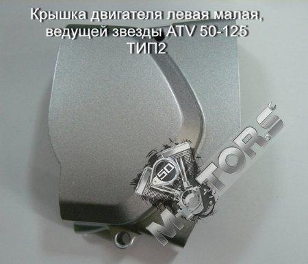 Крышка двигателя левая малая, ведущей звезды ATV 50-125 ТИП2