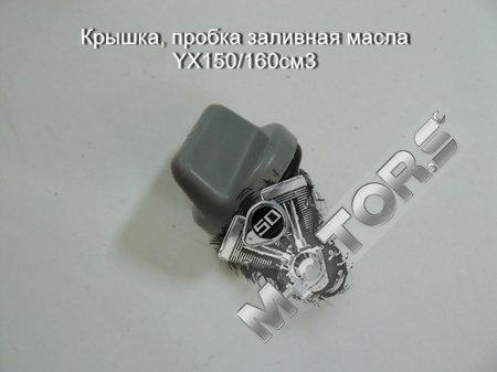 Крышка, пробка заливная масла YX150/160см3