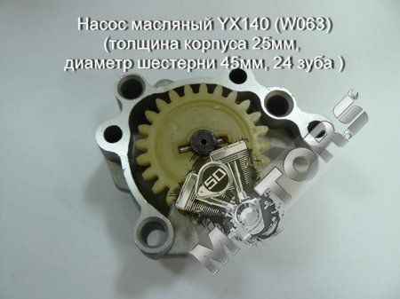 Насос масляный YX140 (W063) (толщина корпуса 25мм, диаметр шестерни 45мм, 24 зуба )