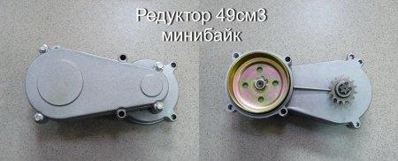 Редуктор 49см3 минибайк