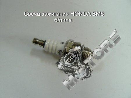 Свеча зажигания HONDA BM6 б/пилa