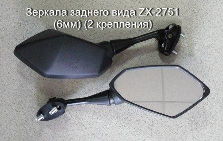 Зеркала заднего вида ZX-2751 (6мм) (2 крепления)