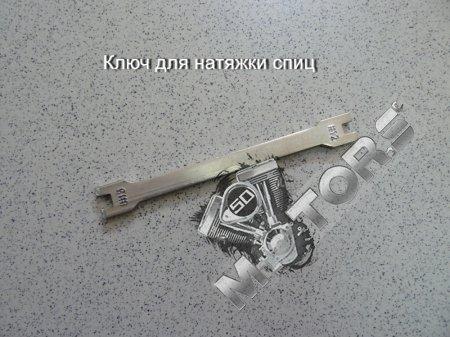 Ключ для натяжки спиц