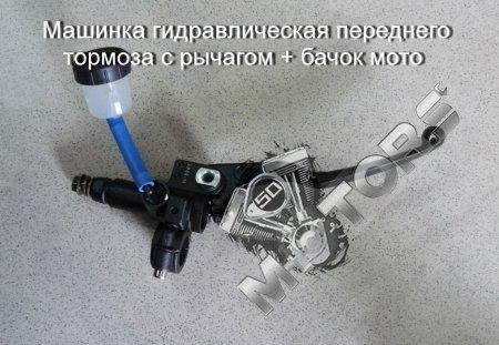 Машинка гидравлическая переднего тормоза с рычагом + бачок мото