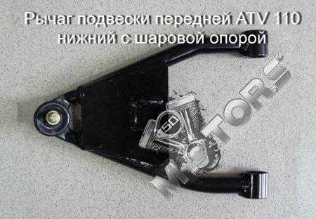 Рычаг подвески передней ATV 110 нижний с шаровой опорой