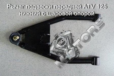 Рычаг подвески передней ATV 125 нижний с шаровой опорой