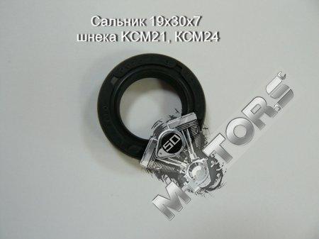 Сальник 19х30х7 шнека KCM21, КСМ24