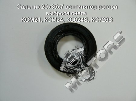 Сальник 20x35x7 вентилятор ротора выброса снега KCM21, КСМ24, КС624S, КС726S