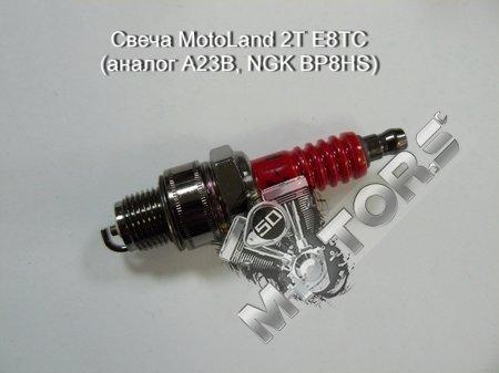 Свеча зажигания MotoLand 2Т E8TC (аналог А23В, NGK BP8HS)