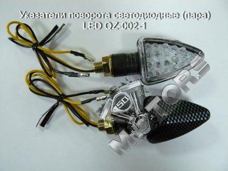 Указатели поворота светодиодные (пара)  LED QZ-002-1