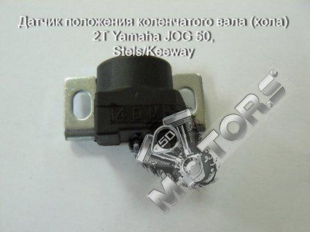 Датчик положения коленчатого вала (хола) 2T Yamaha JOG 50, Stels/Keeway