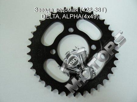 Звезда ведомая (428-38T) DELTA, ALPHA(4x49)