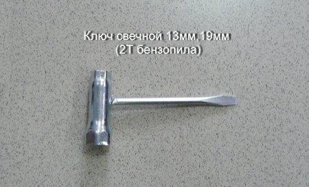 Ключ свечной 13мм, 19мм (2Т бензопила)