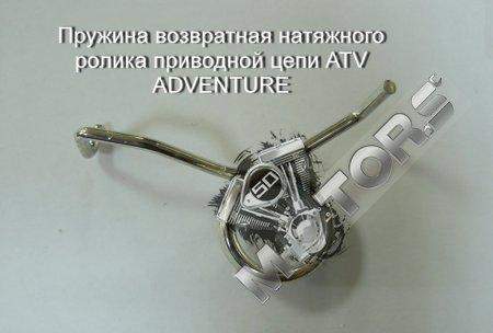Цепи и натяжители, Натяжители цепи, Запчасти для квадроцикла, Рычаги задней подвески