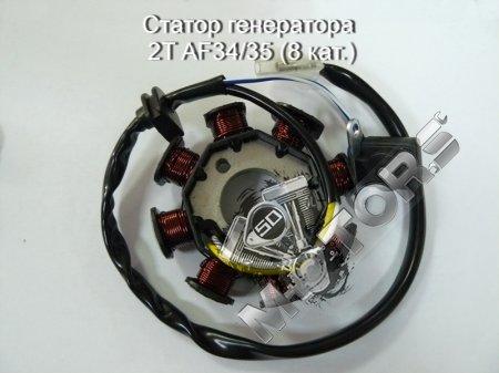Статор генератора 2T AF34/35 (8 кат.)