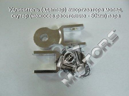 Запчасти для мотоцикла, Запчасти для скутера, По моделям, 1P-серии, 4T 139QMB 10', 4T 139QMB 12', 4T 152QM1, 157QMJ, 157QMJ-H, 153QMI, 158QMJ, 2T 1E40QMB 10MM, 12MM, 2T AF18/24, 34/35, Амортизаторы, Передние, Задние, Запчасти для квадроцикла, Запчасти для снегохода, Аксессуары, Прочие