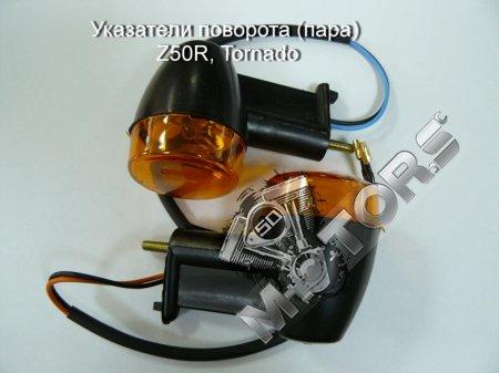 Указатели поворота (пара) Z50R, Tornado