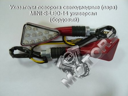 Указатели поворота светодиодные (пара) MINI-S-LED-14 универсал (бордовый)