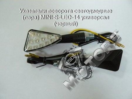 Указатели поворота светодиодные (пара) MINI-S-LED-14 универсал (черный)