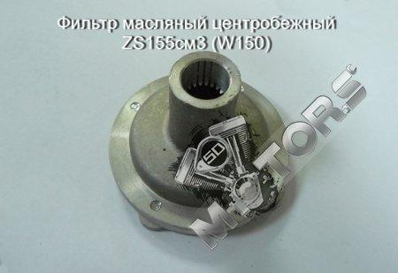 Фильтр масляный центробежный ZS155см3 (W150)