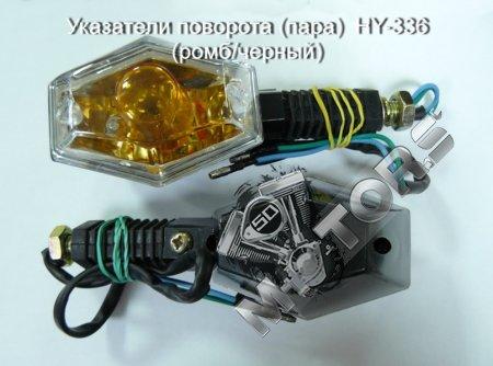 Указатели поворота (пара)  HY-336 (ромб/черный)