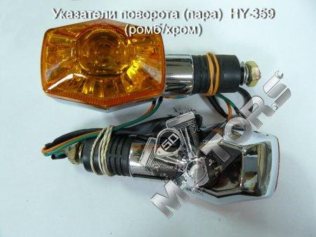 Указатели поворота (пара)  HY-359 (ромб/хром)