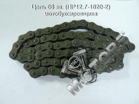 Цепь 68 зв. (ПР12.7-1820-2) мотобуксировщика