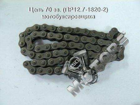 Цепь 70 зв. (ПР12.7-1820-2) мотобуксировщика