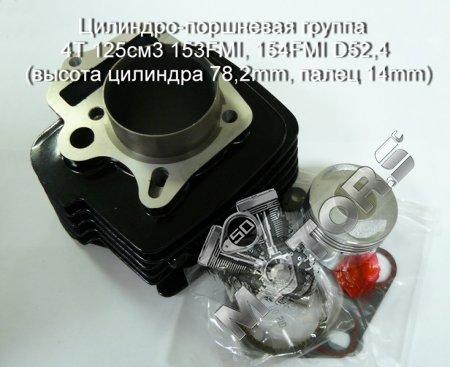 Запчасти для мотоцикла, 1P-серии, Цилиндро-поршневые группы, Четырехтактные (4T)